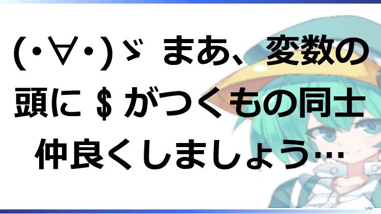 (・∀・)ゞ まあ、変数の 頭に $ がつくもの同士 仲良くしましょう… 5/59