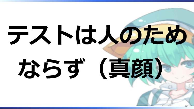 テストは人のため ならず(真顔) 50/59