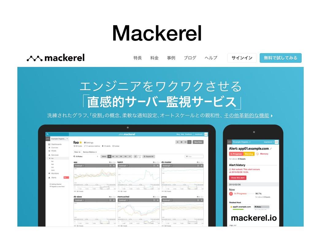 Mackerel mackerel.io