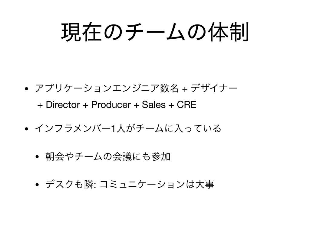ݱࡏͷνʔϜͷମ੍ • ΞϓϦέʔγϣϯΤϯδχΞ໊ + σβΠφʔ + Director...