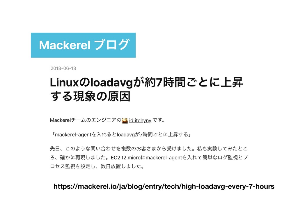 https://mackerel.io/ja/blog/entry/tech/high-loa...