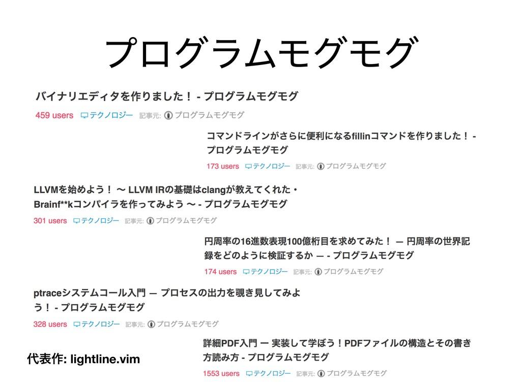 ϓϩάϥϜϞάϞά ද࡞: lightline.vim