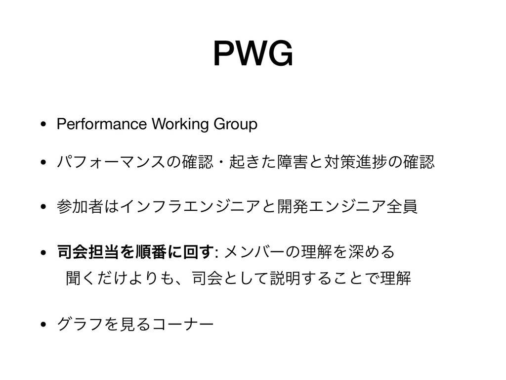 PWG • Performance Working Group  • ύϑΥʔϚϯεͷ֬ɾى...