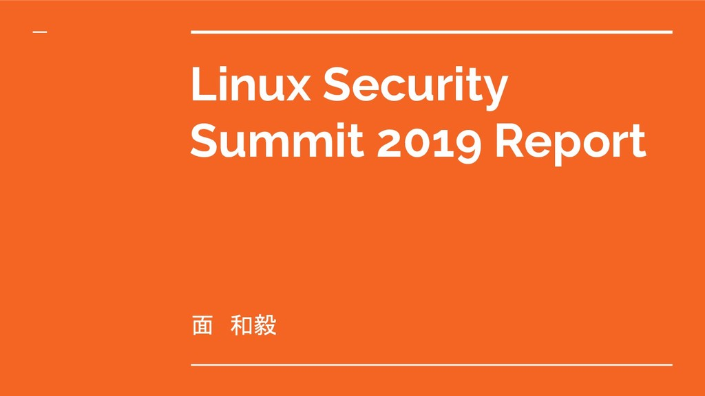 Linux Security Summit 2019 Report 面 和毅