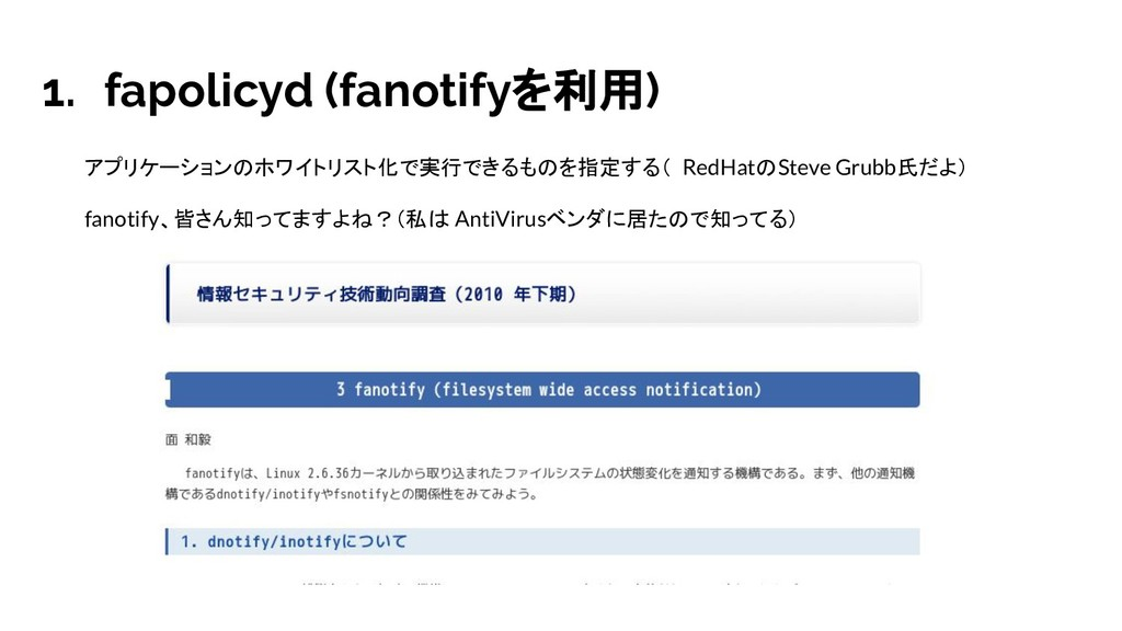 1. fapolicyd (fanotifyを利用) アプリケーションのホワイトリスト化で実行...