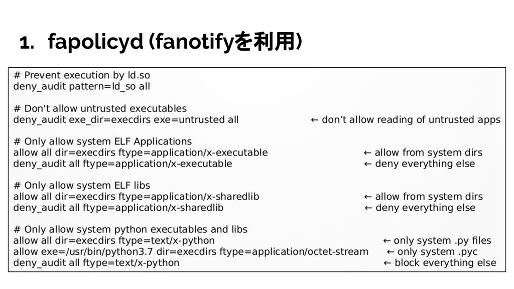 1. fapolicyd (fanotifyを利用)