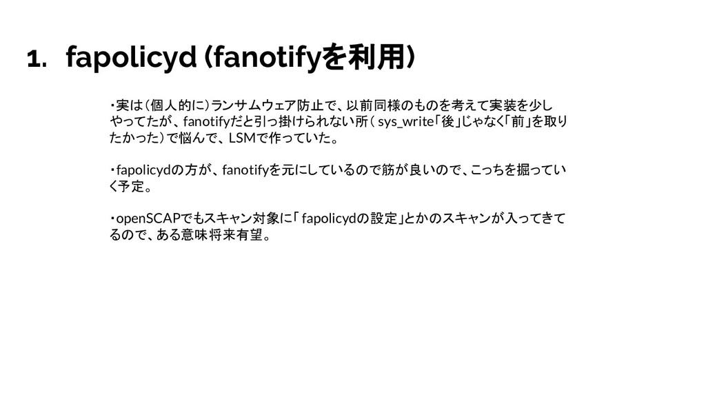 1. fapolicyd (fanotifyを利用) ・実は(個人的に)ランサムウェア防止で、...