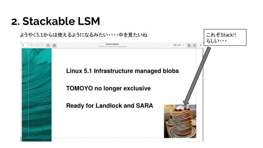 2. Stackable LSM ようやく5.1からは使えるようになるみたい・・・・中を見たい...