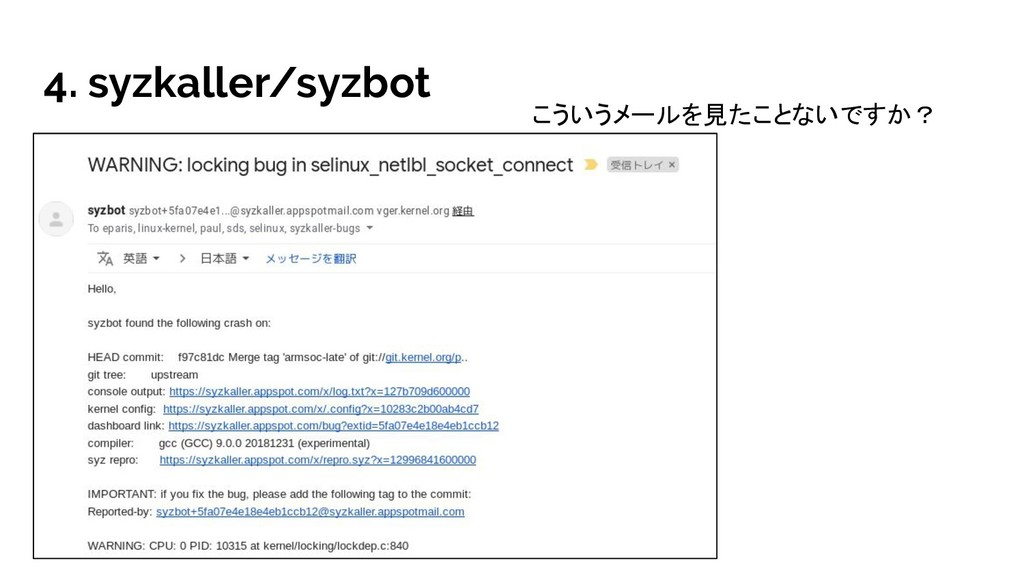 4. syzkaller/syzbot こういうメールを見たことないですか?