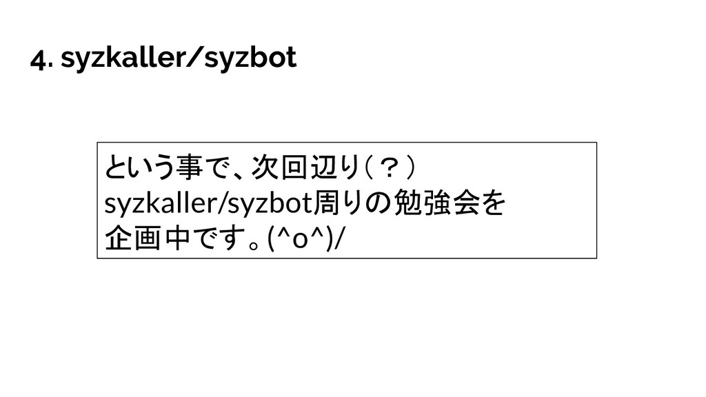 4. syzkaller/syzbot という事で、次回辺り(?) syzkaller/syz...