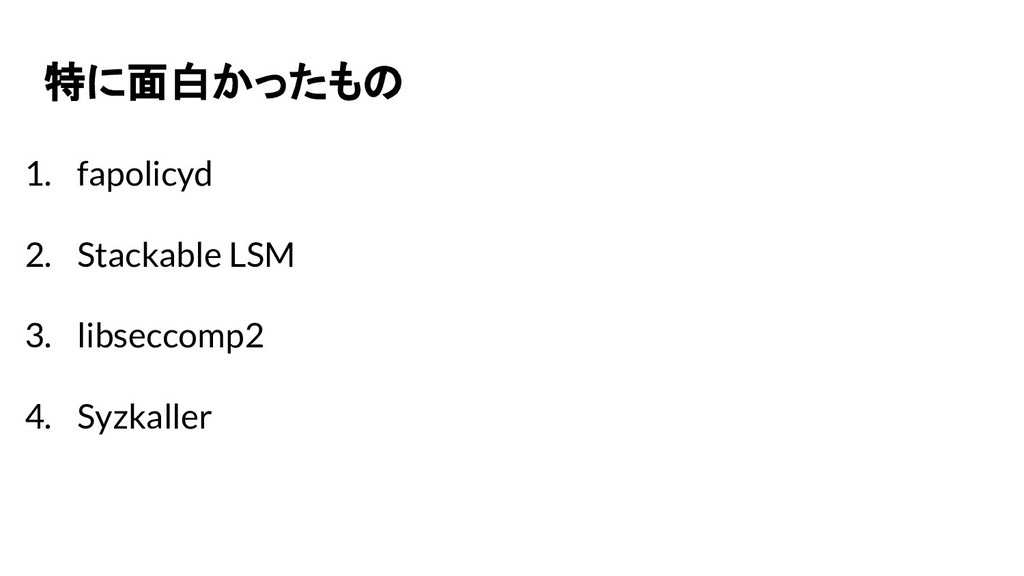特に面白かったもの 1. fapolicyd 2. Stackable LSM 3. libs...