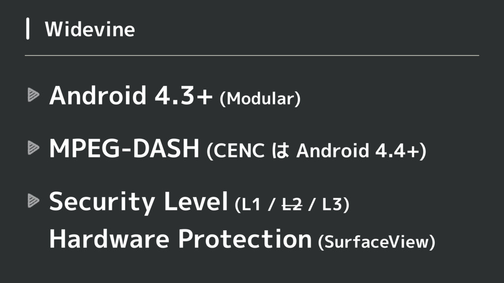 Android 4.3+ (Modular) MPEG-DASH (CENC は Androi...