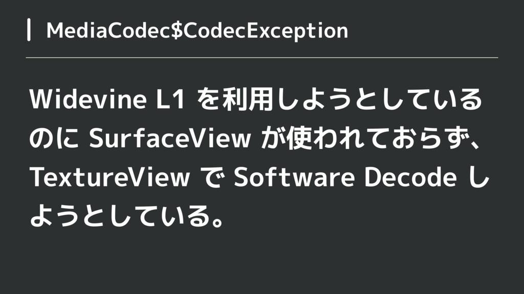 Widevine L1 を利用しようとしている のに SurfaceView が使われておらず...