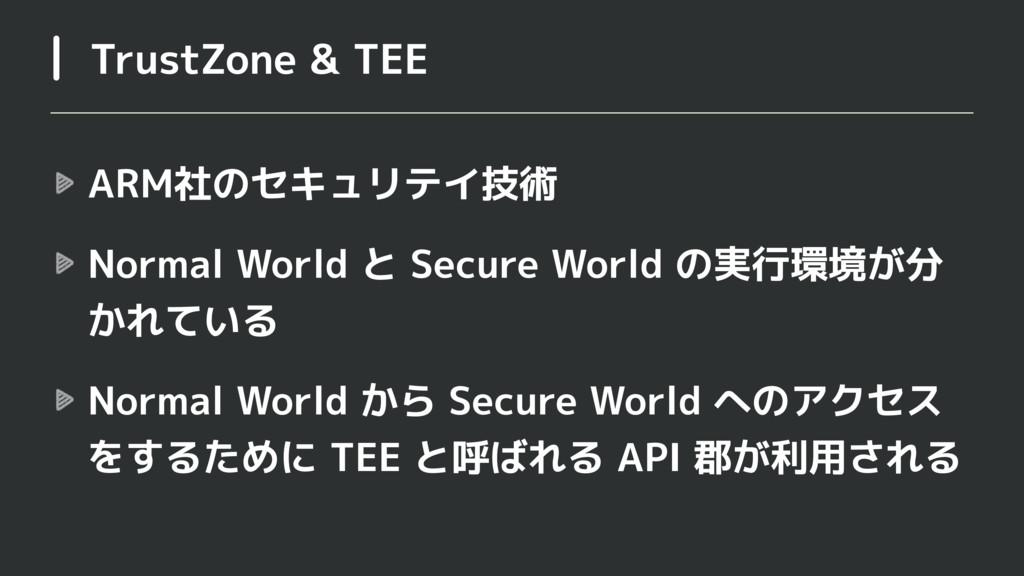 ARM社のセキュリテイ技術 Normal World と Secure World の実行環境...