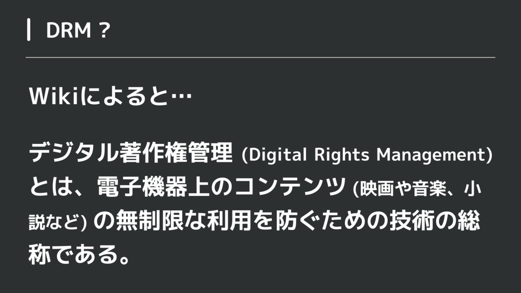 Wikiによると… デジタル著作権管理 (Digital Rights Management)...