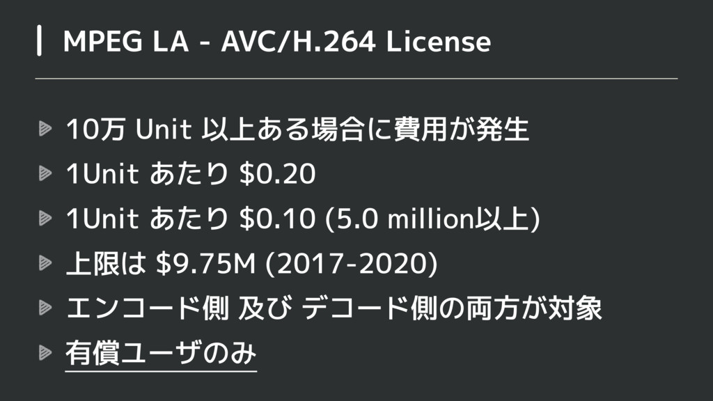 MPEG LA - AVC/H.264 License 10万 Unit 以上ある場合に費用が...