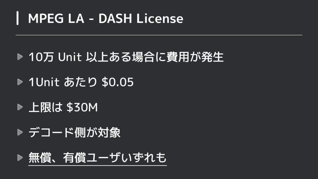 MPEG LA - DASH License 10万 Unit 以上ある場合に費用が発生 1U...