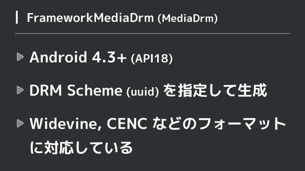 Android 4.3+ (API18) DRM Scheme (uuid) を指定して生成 ...