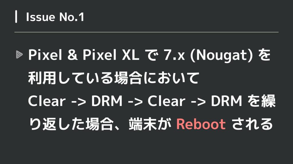 Pixel & Pixel XL で 7.x (Nougat) を 利用している場合において ...