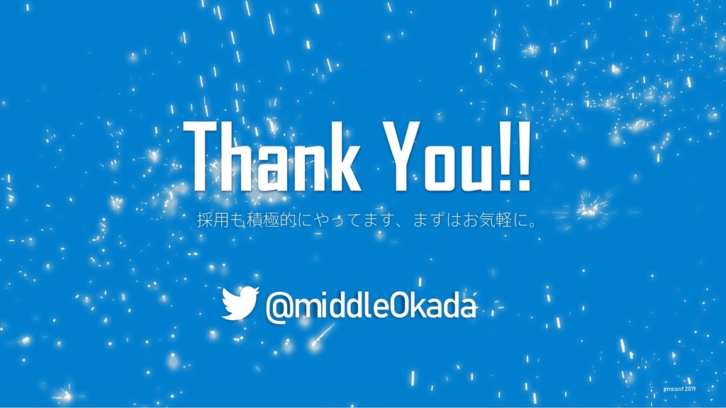 Thank You!! 採用も積極的にやってます、まずはお気軽に。 @middleOkada ...
