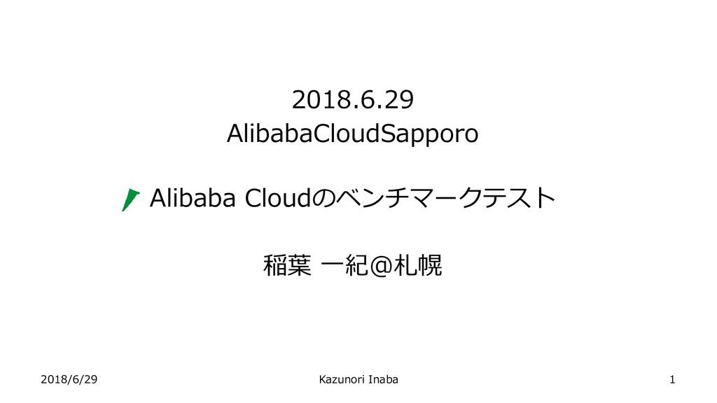2018/6/29 Kazunori Inaba 2018.6.29 AlibabaCloud...