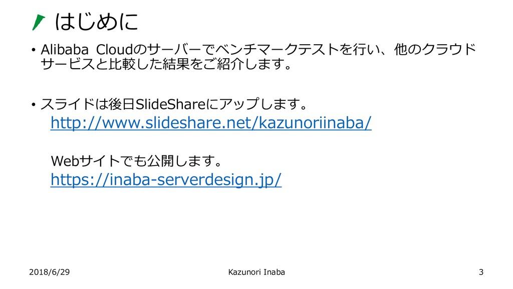 はじめに 2018/6/29 Kazunori Inaba • Alibaba Cloudのサ...
