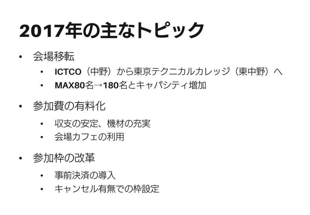2017年の主なトピック • 会場移転 • ICTCO(中野)から東京テクニカルカレッジ(東中...