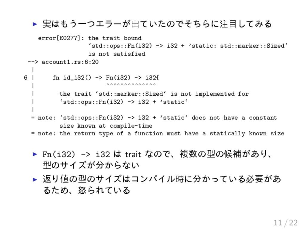 ▶ ࣮͏ҰͭΤϥʔ͕ग़͍ͯͨͷͰͦͪΒʹͯ͠ΈΔ error[E0277]: the ...