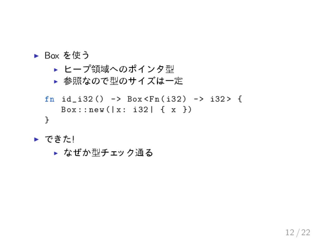 ▶ Box Λ͏ ▶ ώʔϓྖҬͷϙΠϯλܕ ▶ রͳͷͰܕͷαΠζҰఆ fn id_...