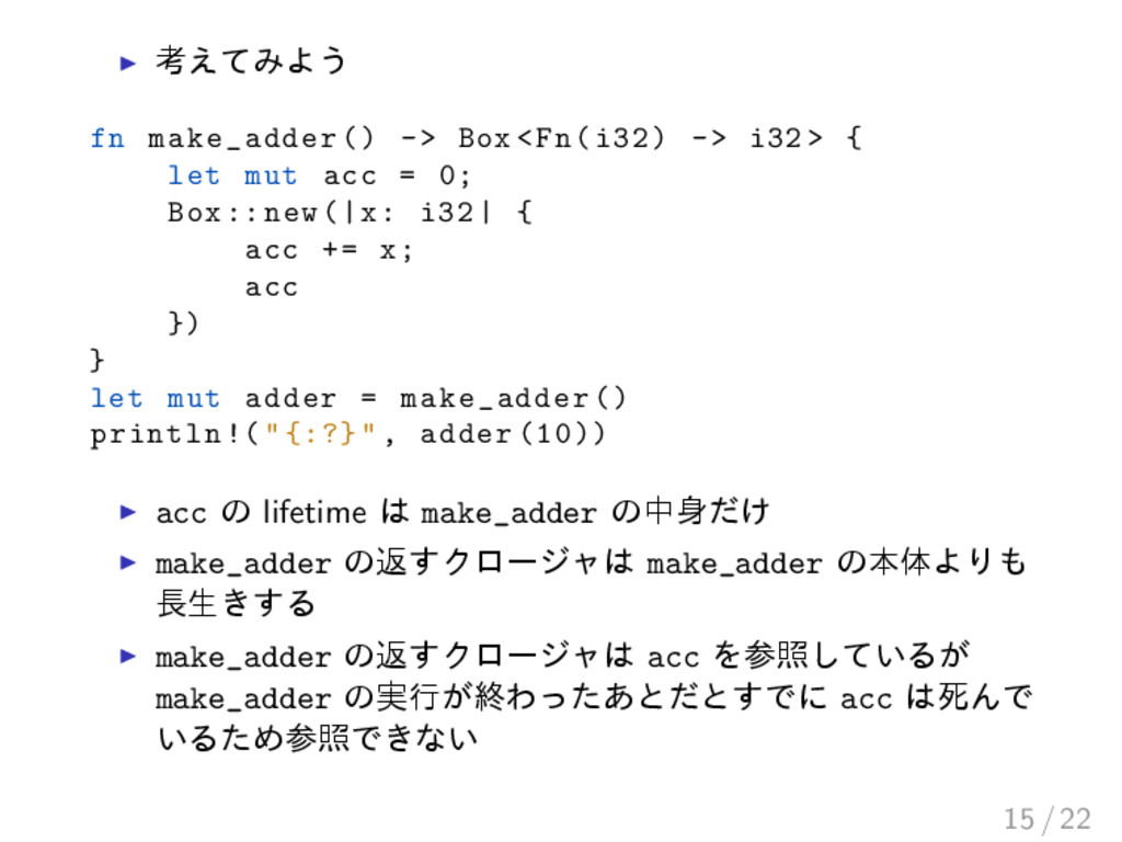 ▶ ߟ͑ͯΈΑ͏ fn make_adder () -> Box <Fn(i32) -> i3...