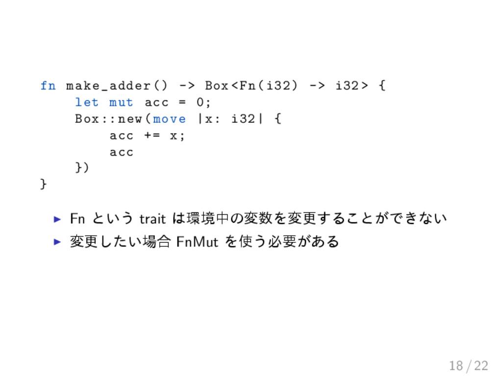fn make_adder () -> Box <Fn(i32) -> i32 > { let...
