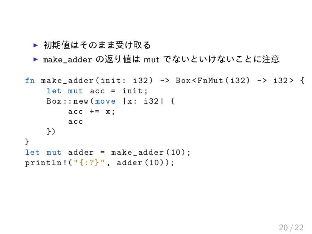 ▶ ॳظͦͷ··ड͚औΔ ▶ make_adder ͷฦΓ mut Ͱͳ͍ͱ͍͚ͳ͍͜...
