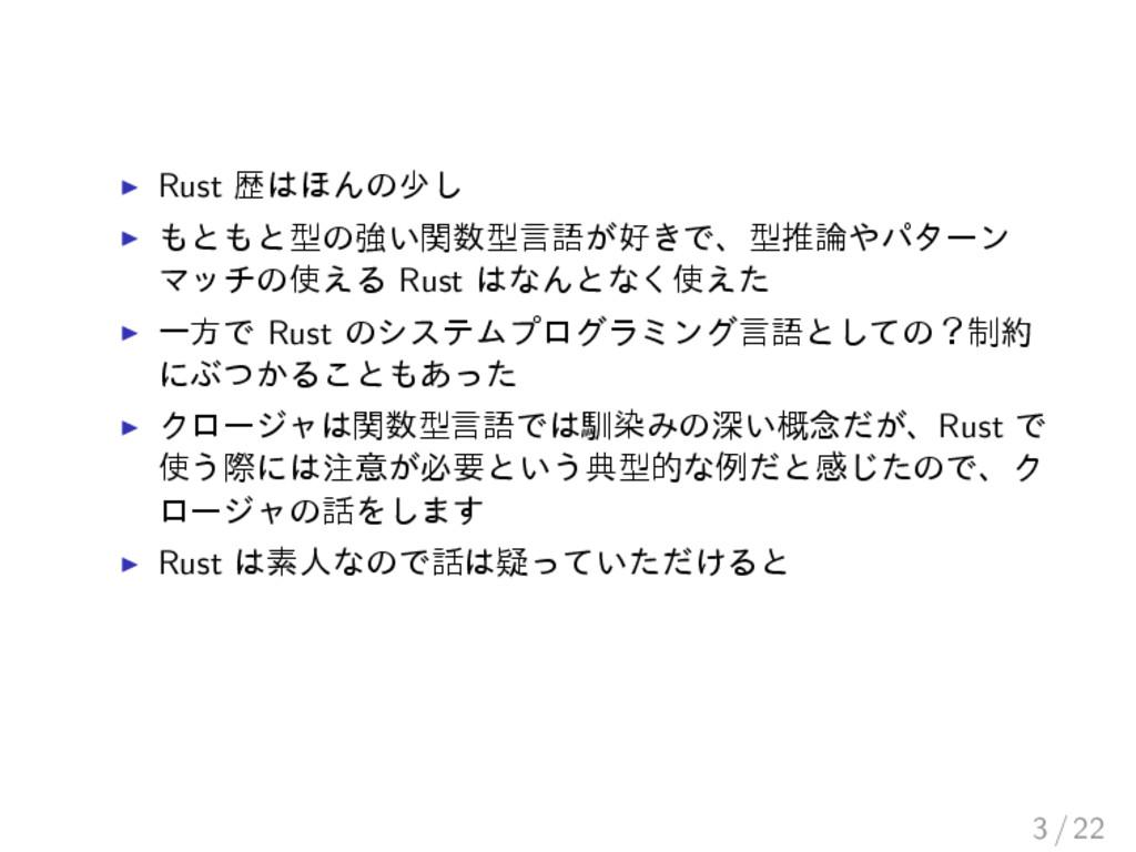 ▶ Rust ྺ΄Μͷগ͠ ▶ ͱͱܕͷڧ͍ؔܕݴޠ͕͖Ͱɺܕਪύλʔϯ Ϛον...