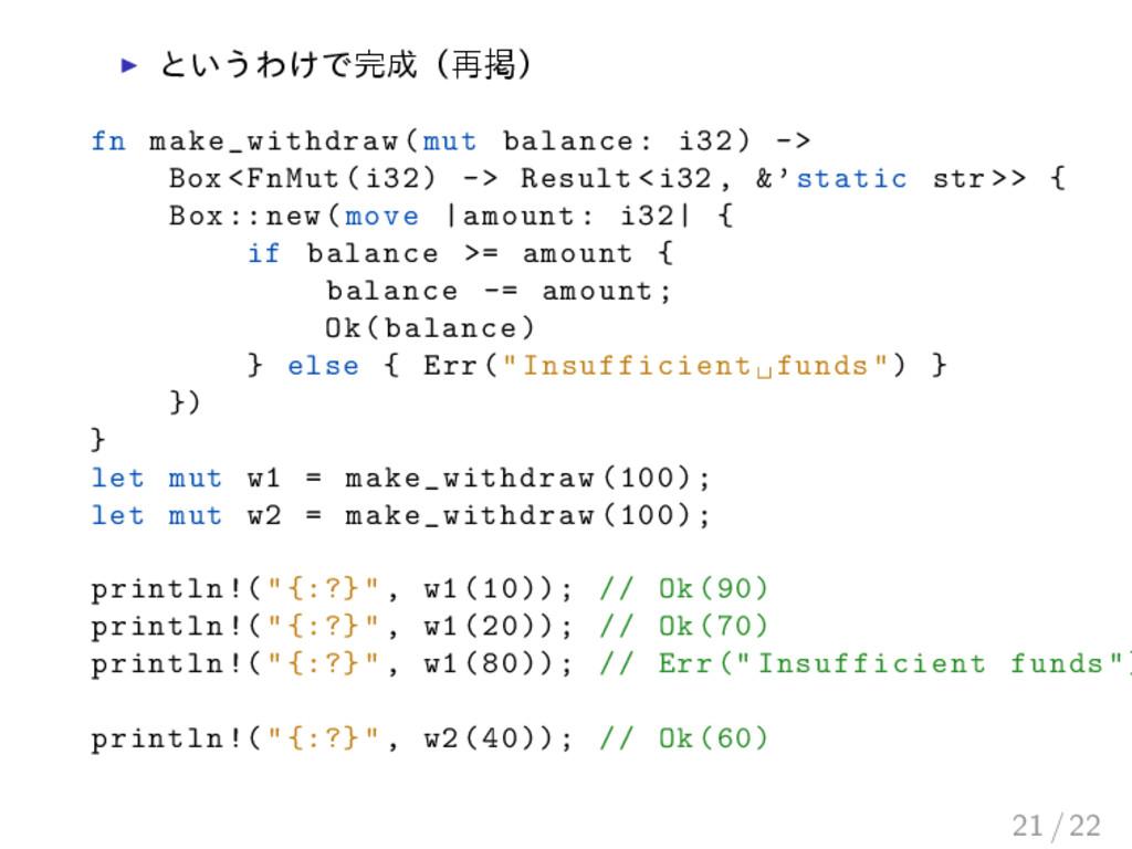 ▶ ͱ͍͏Θ͚Ͱʢ࠶ܝʣ fn make_withdraw(mut balance: i3...