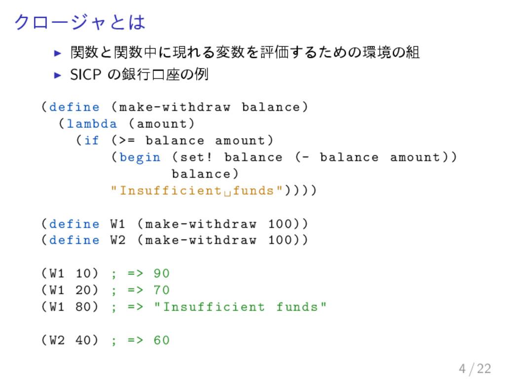 Ϋϩʔδϟͱ ▶ ؔͱؔதʹݱΕΔมΛධՁ͢ΔͨΊͷڥͷ ▶ SICP ͷۜߦޱ࠲...