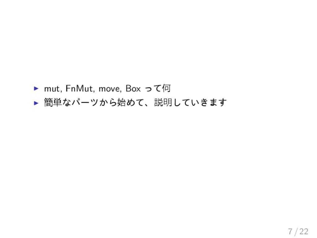 ▶ mut, FnMut, move, Box ͬͯԿ ▶ ؆୯ͳύʔπ͔ΒΊͯɺઆ໌͍ͯ͠...
