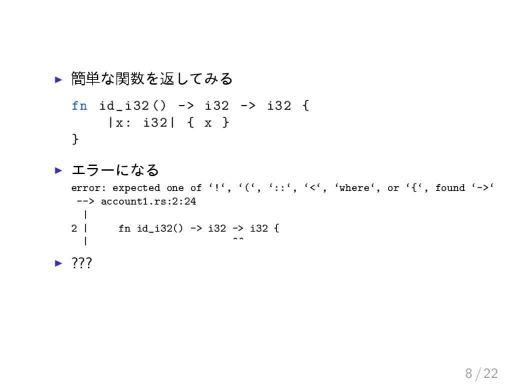 ▶ ؆୯ͳؔΛฦͯ͠ΈΔ fn id_i32 () -> i32 -> i32 { |x: ...
