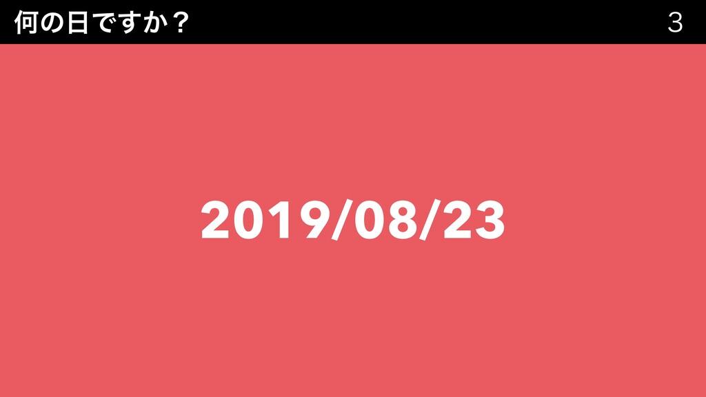 ԿͷͰ͔͢ʁ  2019/08/23