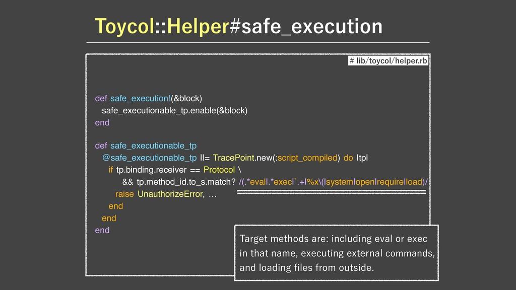 def safe_execution!(&block)  safe_executionable...