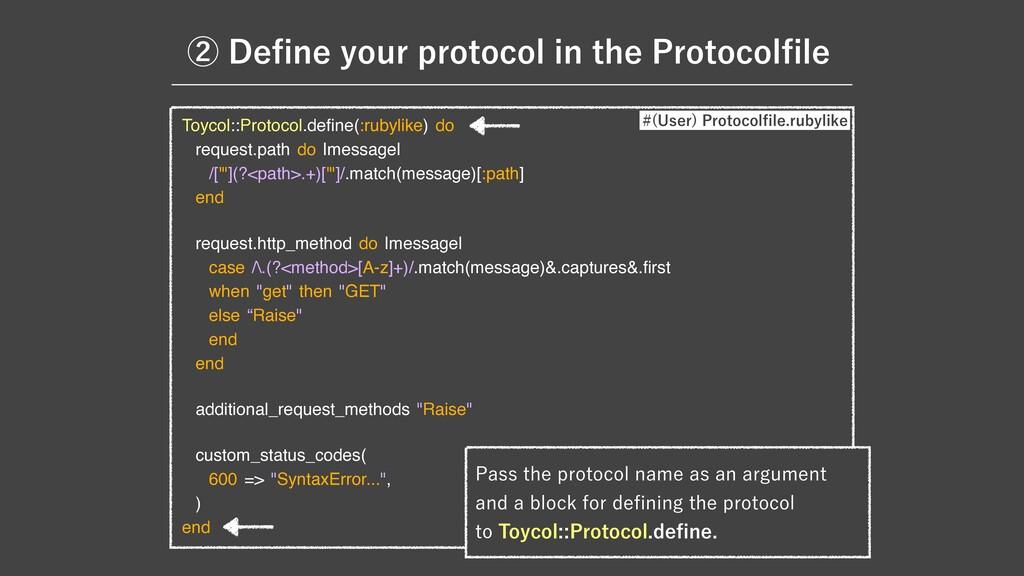Toycol::Protocol.de fi ne(:rubylike) do  reques...
