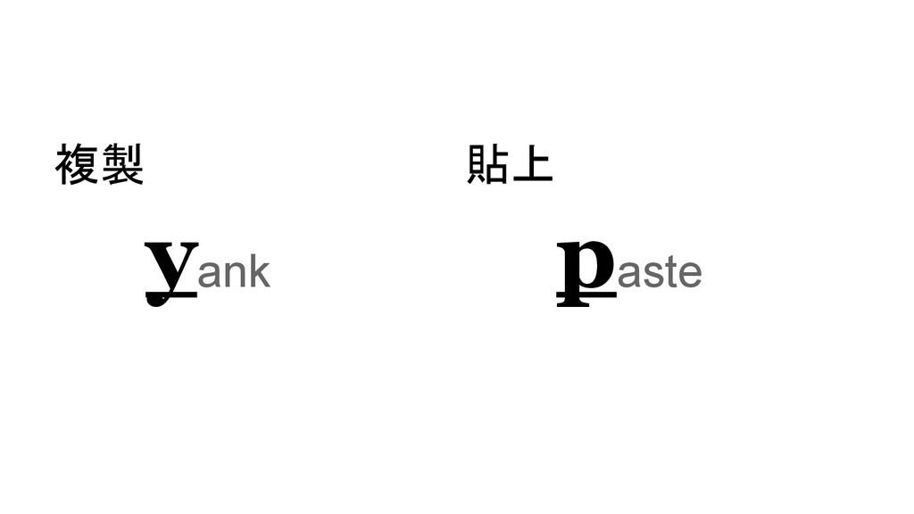 複製 yank 貼上 paste