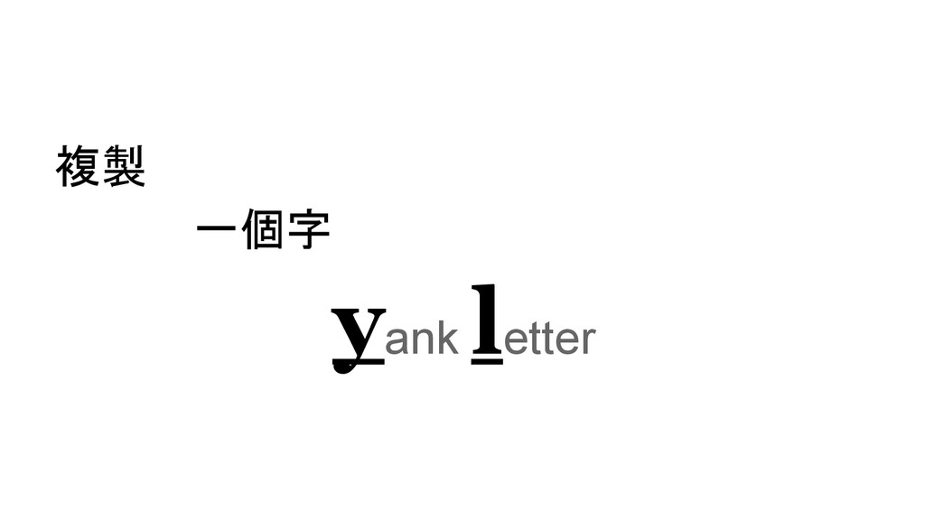 複製 一個字 yank letter