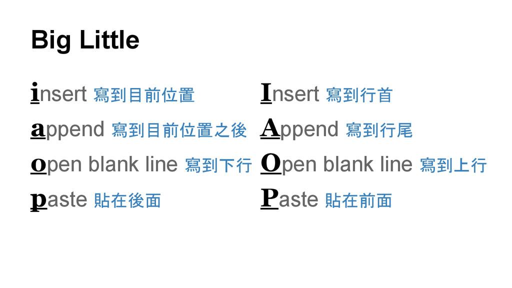 Big Little insert 寫到目前位置 append 寫到目前位置之後 open b...