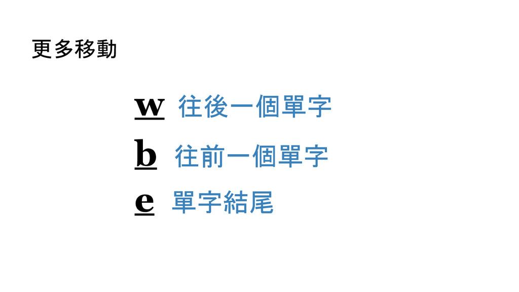 更多移動 w 往後一個單字 b 往前一個單字 e 單字結尾