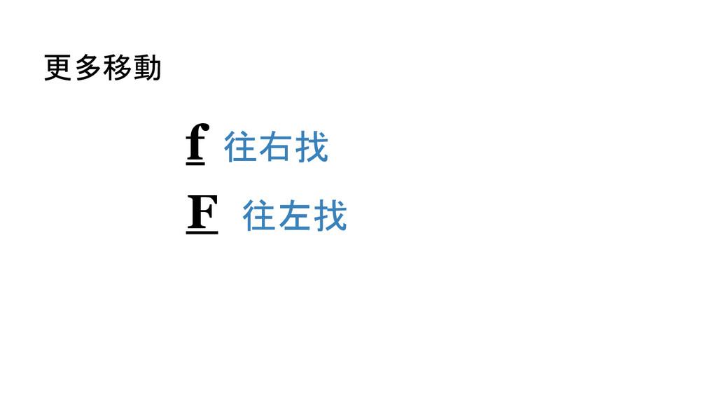 更多移動 f 往右找 F 往左找