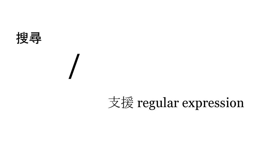 搜尋 / 支援 regular expression