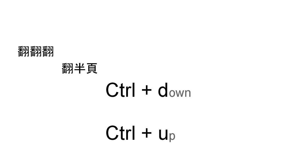 翻翻翻 翻半頁 Ctrl + down Ctrl + up