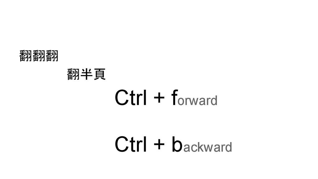 翻翻翻 翻半頁 Ctrl + forward Ctrl + backward