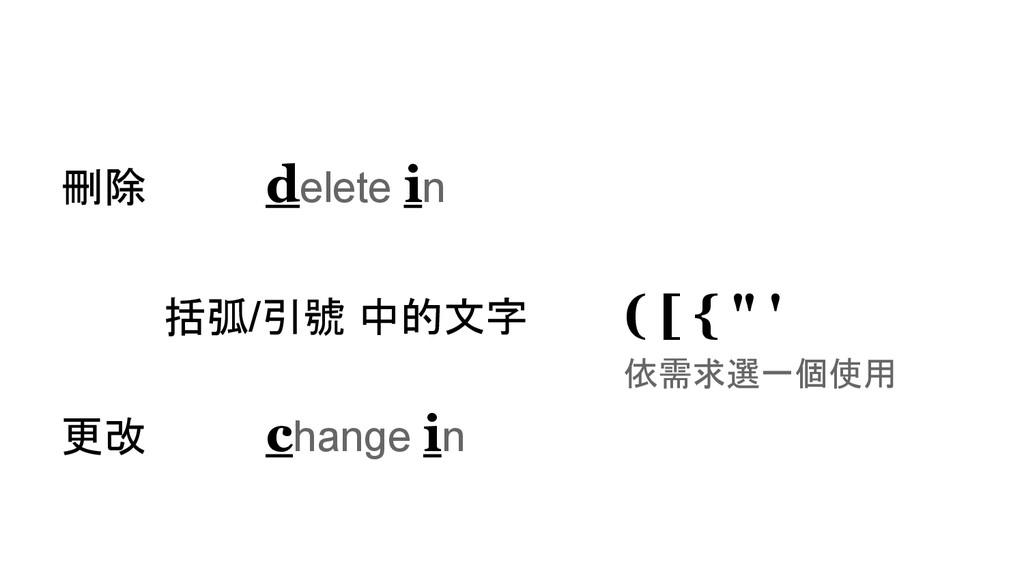 """刪除 delete in 括弧/引號 中的文字 ( [ { """" ' 依需求選一個使用 更改 c..."""