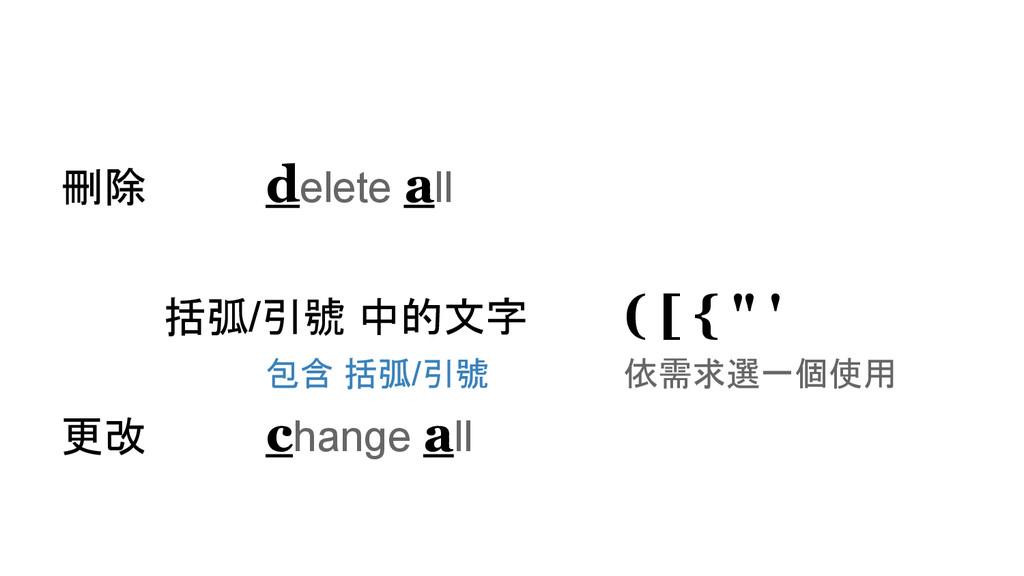 """刪除 delete all 括弧/引號 中的文字 ( [ { """" ' 包含 括弧/引號 依需求..."""